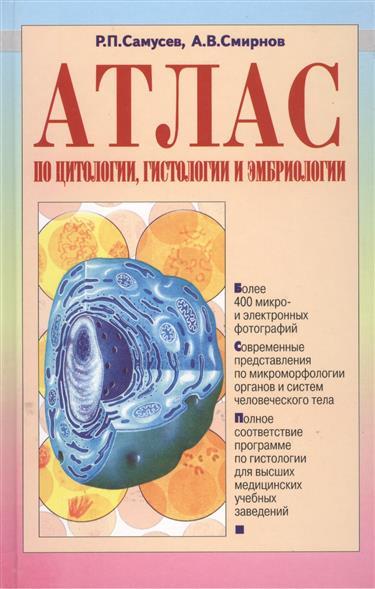 Атлас по цитологии гистологии и эмбриологии
