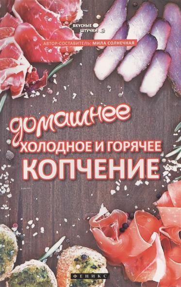 Солнечная М. Домашнее холодное и горячее копчение ISBN: 9785222251409 цена