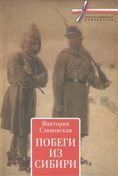 Сливовская В. Побеги из Сибири побеги черники в аптеке