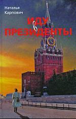 Карпович Н. Иду в президенты президенты ru