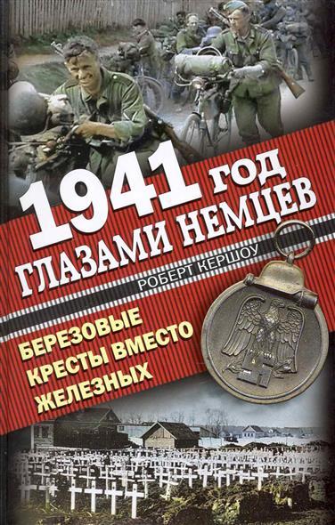 1941 год глазами немцев Березовые кресты вместо Железных