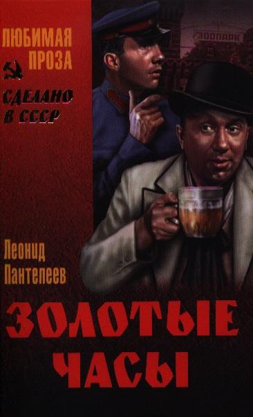Пантелеев Л. Золотые часы ISBN: 9785444404768 золотые часы