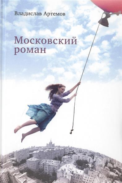 Артемов В. Московский роман ISBN: 9785913669162 цена