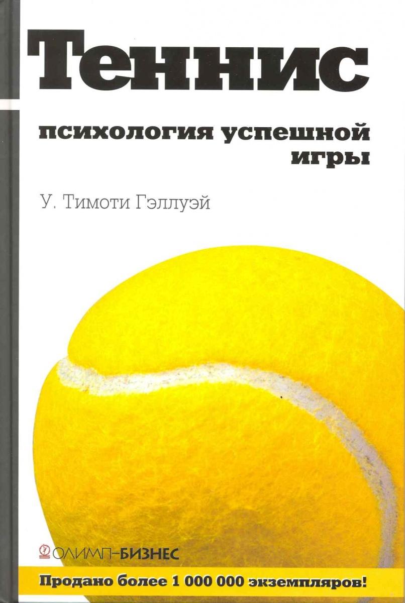 Гэллуэй У. Теннис Психология успешной игры