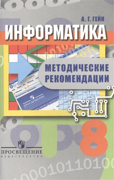Информатика. 8 класс. Методические рекомендации. Пособие для учителей общеобразовательных организаций