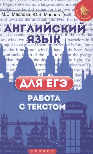 Малсова М., Маслов Ю. Английский язык для ЕГЭ. Работа с текстом