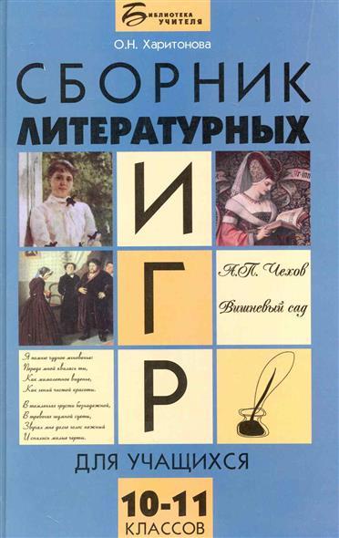 Сборник литературных игр для учащихся 10-11 кл