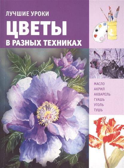 Цветы в разных техниках. Лучшие уроки
