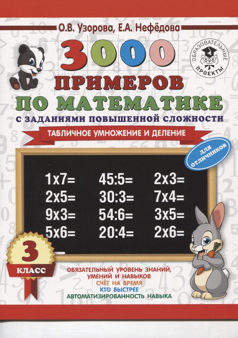 3000 примеров по математике с заданиями повышенной сложности. 3 класс. Табличное умножение и деление. Для отличников