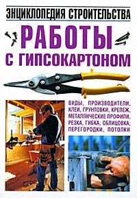 Белов Н. Работы с гипсокартоном Энциклопедия строительства