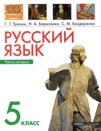 Русский язык 5 кл Учеб. т.2/2тт