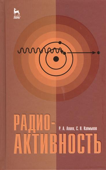 Алиев Р.: Радиоактивность: учебное пособие