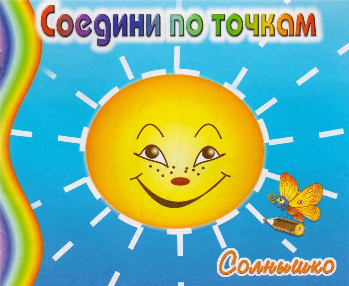 Казанцева Е.: Солнышко