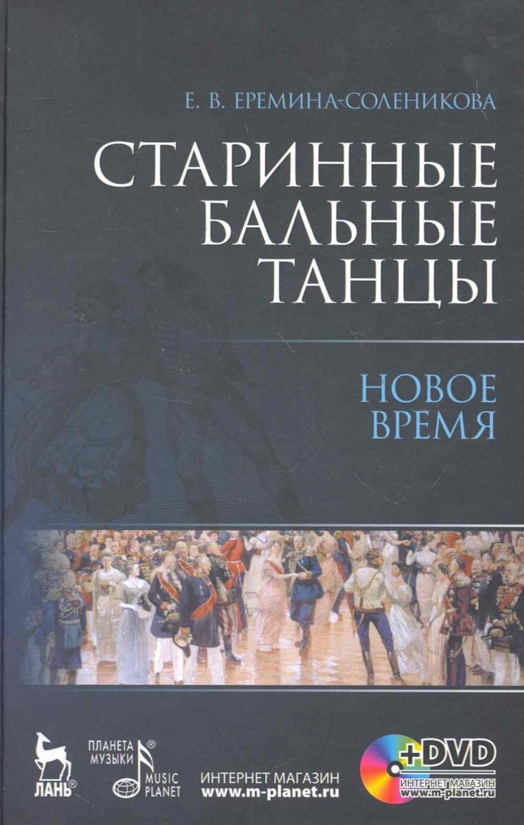 Еремина-Соленикова Е. бальные танцы. Новое время