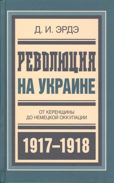 Эрдэ Д. Революция на Украине. От Керенщины до немецкой оккупации контейнер термоизоляционный на украине