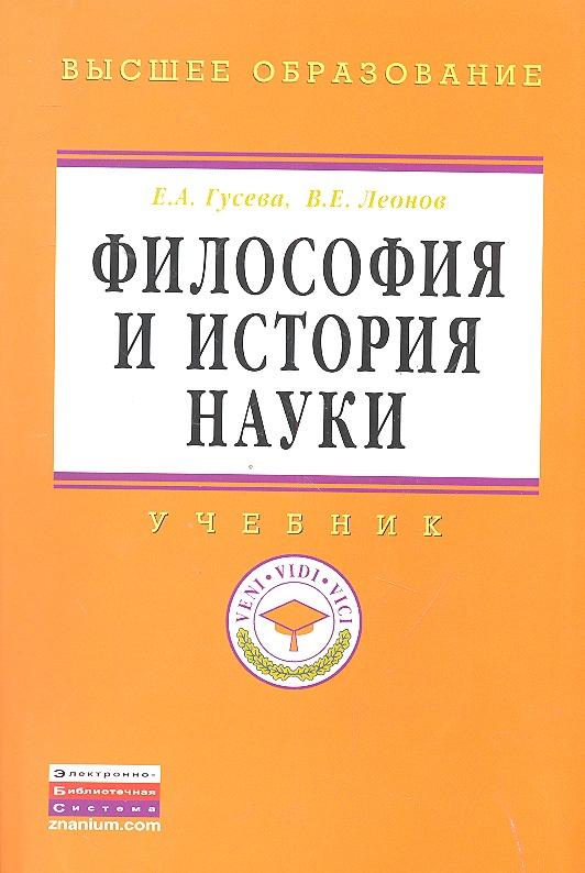 Гусева Е., Леонов В. Философия и история науки. Учебник история науки о языке учебник