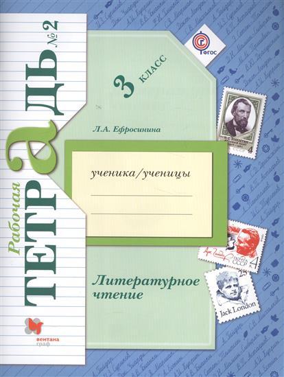 Ефросинина Л. Литературное чтение. 3 класс. Рабочая тетрадь №2 ефросинина л литературное чтение 1 класс учебник