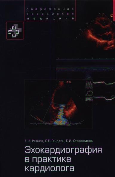 Эхокардиография в практике кардиолога
