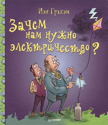 Грэхэм И. Зачем нам нужно электричество?