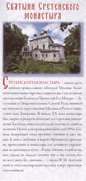 Святыни Сретенского монастыря