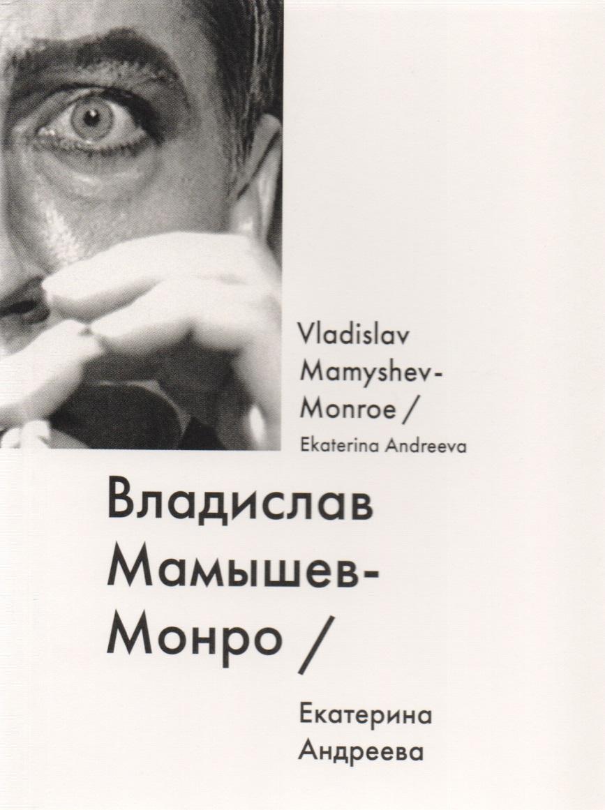 Владислав Мамышев-Монро / Vladislav Mamyshev-Monroe