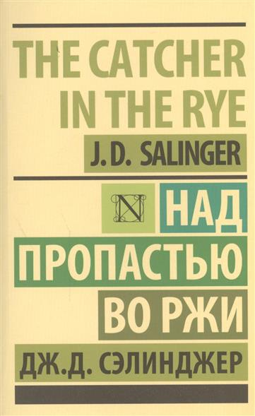 Сэлинджер Дж. Над пропастью во ржи / The catcher in the rye the catcher in the rye