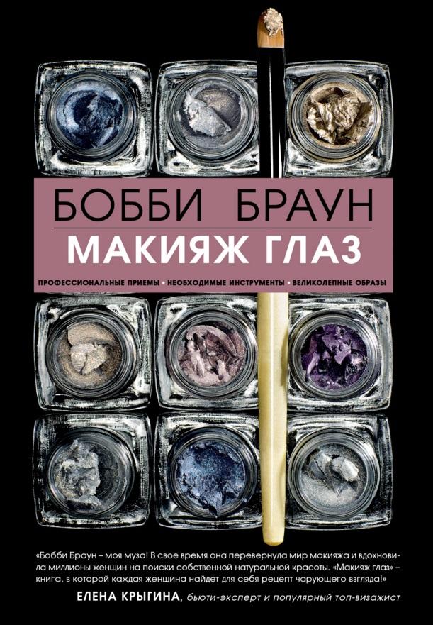 Браун Б., Блисс С. Макияж глаз: профессиональные приемы, необходимые инструменты, великолепные образы
