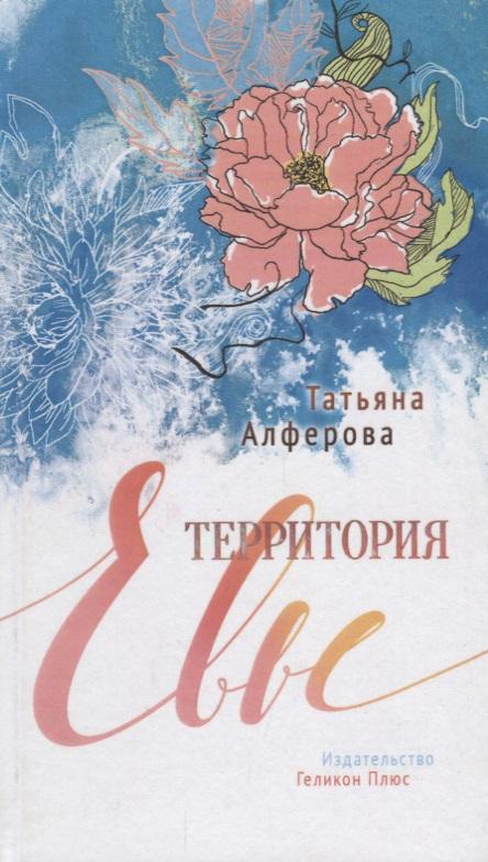 Алферова Т. Территория Евы футболка евы 7