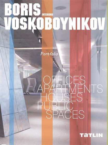 Boris Voskoboynikov. Интерьеры. Portfolio