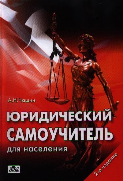Юридический самоучитель для населения. Как самому подать исковое заявление и выиграть процесс. 2-е издание, переработанное