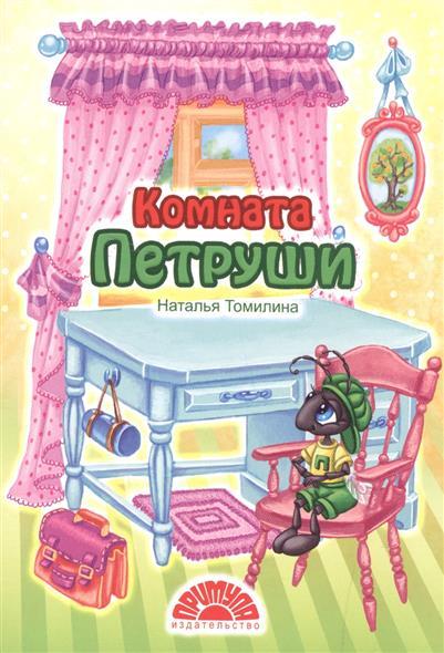 Комната Петруши