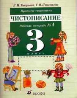 Прописи-ступеньки 3 кл №4