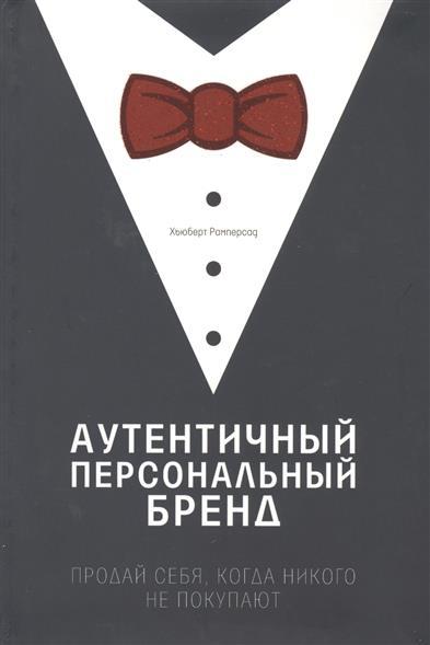 Рамперсад Х. Аутентичный персональный бренд персональный альбом путешествия