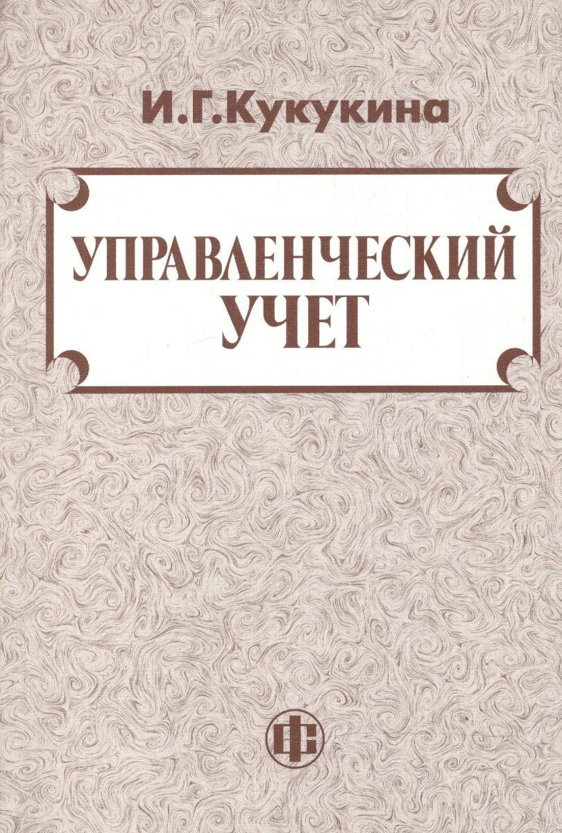 Кукукина И. Управленческий учет дмитрий слиньков управленческий учет постановка и применение