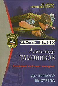 Тамоников А. До первого выстрела тамоников а холодный свет луны