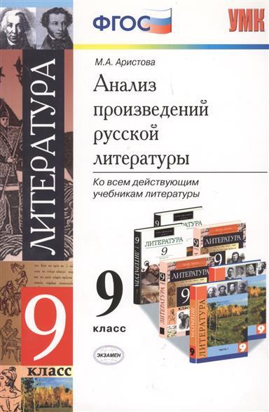 Анализ произведений русской литературы. 9 класс. Ко всем действующим учебникам литературы