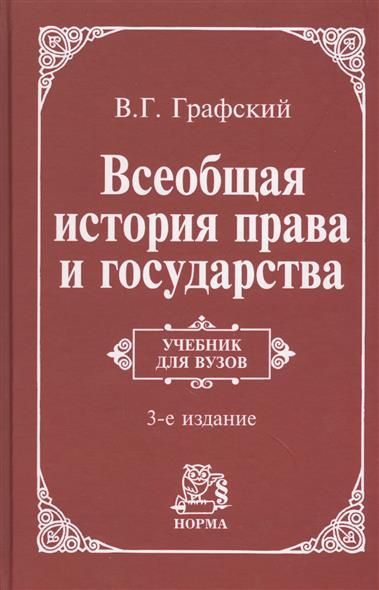 Графский В. Всеобщая история права и государства Графский