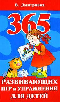 Дмитриева В. 365 развивающих игр и упр. для детей