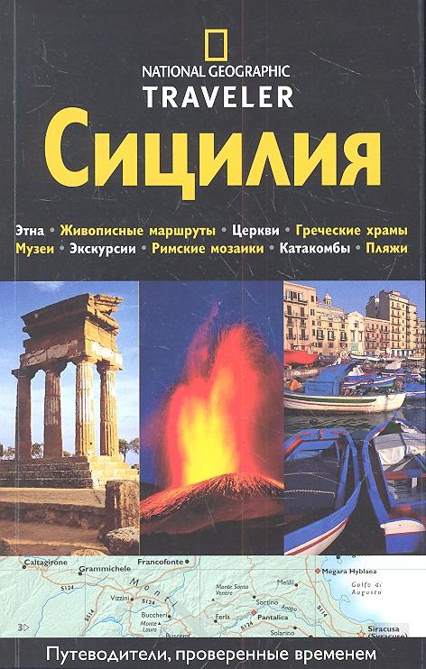 Джепсон Т. Сицилия Путеводитель ISBN: 9785271399138