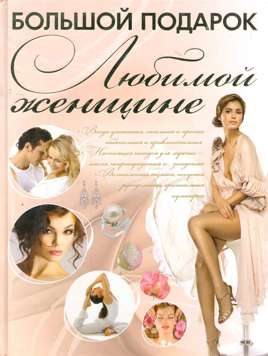 Хомич Е. Большой подарок любимой женщине ISBN: 9789851694538 евгений меркулов подарок женщине isbn 9785447448424