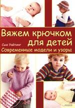 Вяжем крючком для детей Совр. модели и узоры