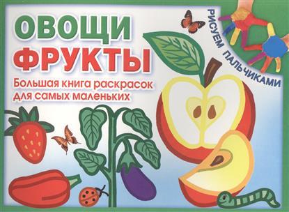 Глотова В. (худ.) Овощи. Фрукты. Большая книга раскрасок для самых маленьких