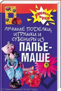 Алебастрова А. Лучшие поделки игрушки и сувениры из папье-маше сувениры