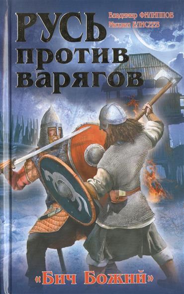Филиппов В., Елисеев М. Русь против варягов.