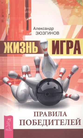 Зюзгинов А. Жизнь - игра. Правила победителей ISBN: 9785957327806 николай мрочковский правила победителей