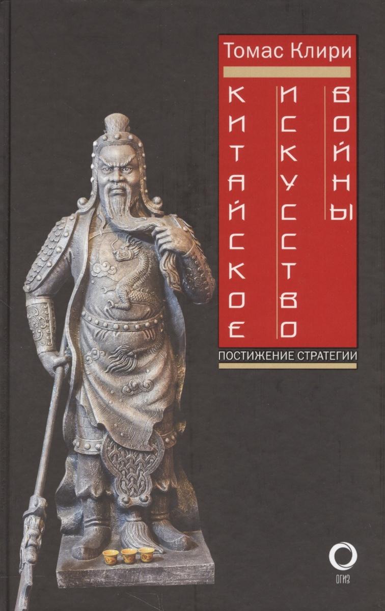 Клири Т. (сост.) Китайское искусство войны. Постижение стратегии эксмо государь искусство войны