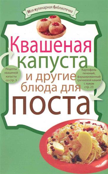 Квашеная капуста и др. блюда для поста книги эксмо все блюда для поста