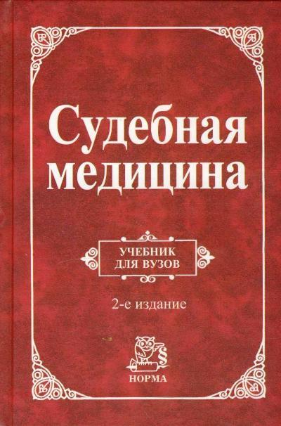 Крюков В. и др. Судебная медицина