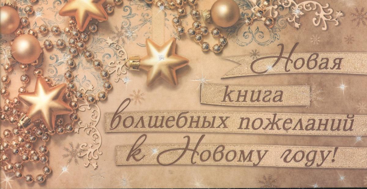 Новая книга волшебных пожеланий к Новому году! 15 совершенно новых открыток с пожеланиями для ваших родных и друзей. Выберите открытку, впишите пожелание и подарите близкому человеку. Все сбудется!