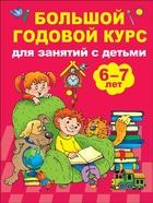 Большой годовой курс для занятий с детьми 6-7 лет